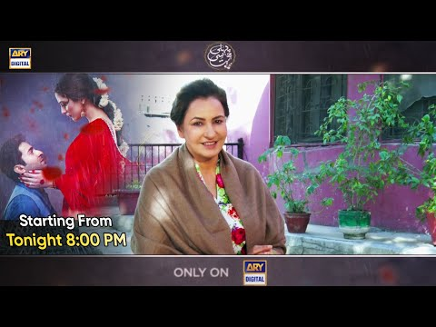 Meet Saba Faisal in drama serial Pehli Si Muhabbat Starting from Tonight 8:00 Only On ARY Digital