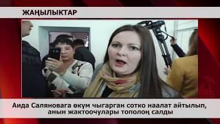 Аида Саляновага өкүм чыгарган сотко наалат айтылып, анын жактоочулары тополоң салды