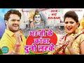 Bol Bam ka superhit song Bhauji Ke Kawar duno Latke
