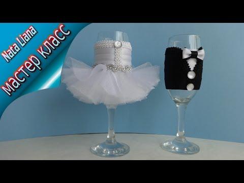 Как  сделать свадебные бокалы  мастер класс