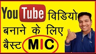 Friends in this video we Know the Best Mic For Youtube Videos in Hindi  Dslr Microphone  Boya BY-M1  Mr.GrowthBoya By-M1 Online Buy (Affiliate Link)https://www.amazon.in/gp/product/B00MP565LQ/ref=as_li_tl?ie=UTF8&tag=ufe-21&camp=3638&creative=24630&linkCode=as2&creativeASIN=B00MP565LQ&linkId=2c605a7ed0a81cab80ee89c9625c42f8