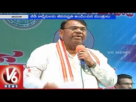 Telangana Ministers launched Beedi workers pension in the state 02032015