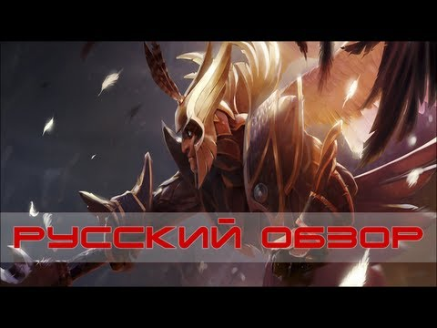 Skywrath - Created by: mr.President[BoD] Voiced by: Seedze Сайт: http://dota2.ru Командная Лига: http://dota2.ru/tleague/ Магазин игровых девайсов: http://dota2.ru/shop...
