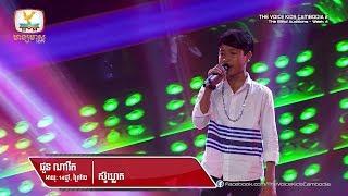 ជួន ណាវីត - ស៊ូឃ្លាត (Blind Audition Week 4 | The Voice Kids Cambodia Season 2)