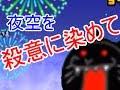 【にゃんこ大戦争】開催時間は2分間!?開眼のネコフラワー襲来!