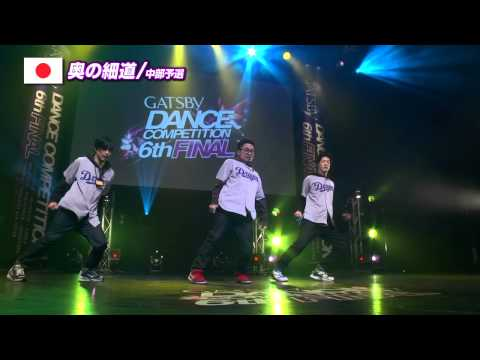 【GDC 6th】GATSBY DANCE COMPETITION 2013-2014:JAPAN FINAL/奥の細道