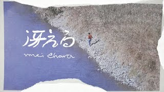 mei ehara / 冴える【OFFICIAL MUSIC VIDEO】