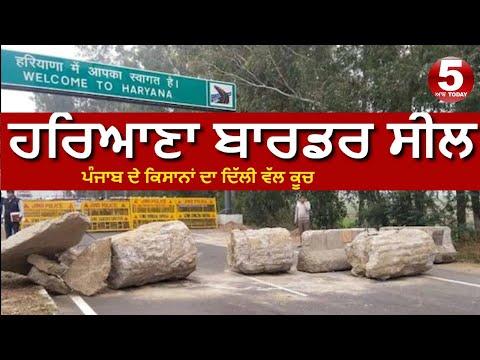punjab kisan delhi chlo andolan| haryana border seal today|punjab farmers and haryana police|