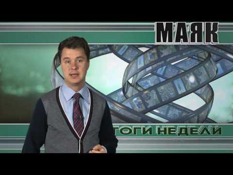 Маяк. Итоги Недели. 16.09.2016