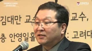 """K-MOOC 특강( """"대한민국 민법의 탄생: 그 과정과 주요인물"""")"""