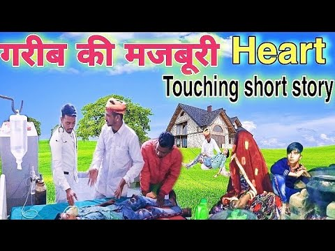 गरीब की मजबूरी Heart Touching short story || A Banji saini ||