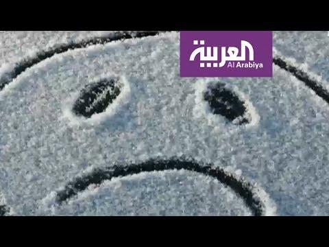 العرب اليوم - شاهد: 15 كانون الثاني أكثر أيام العام كآبة