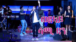 Seifu on EBS : Sami Dan Live Performance