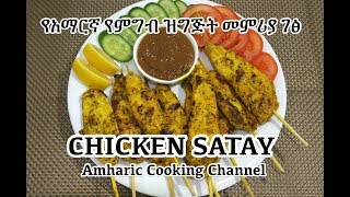 Chicken Satay & Peanut Sauce Recipe - Amharic - የአማርኛ የምግብ ዝግጅት መምሪያ ገፅ
