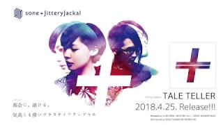 sone+JitteryJackal 1st full album「TALE TELLER」teaser