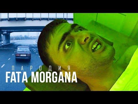 Пародия на FATA MORGANA (Oxxxymiron feat Markul)
