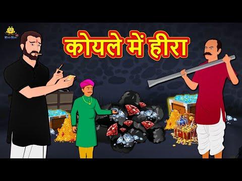 कोयले में हीरा   Story in Hindi   Hindi Story   Moral Stories   Bedtime Stories   Koo Koo TV