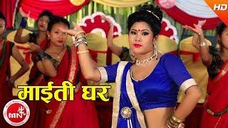 Maiti Ghar - Babukrishna Pariyar & Saraswati Khadka Pariyar Ft. Rina Thapa