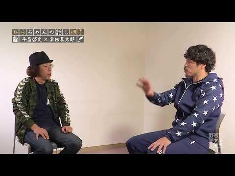 Jリーグ好きの常田さん。サッカーがきっかけで『ライブが楽しくなった』というエピソードも!その1