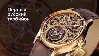 Первый русский турбийон