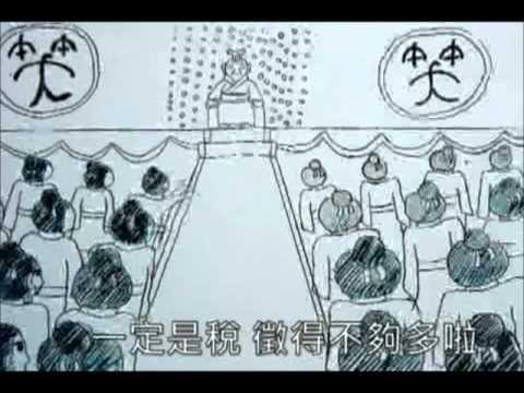 超酷高中教材,KUSO屈原投江~
