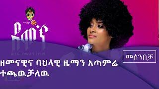 ድምፃዊት ጠረፍ ካሳሁን(Teref Kasahun) ከFm Addis 97.1 መሰንበቻ ፕሮግራም ጋር ያደረገችዉ ቆይታ