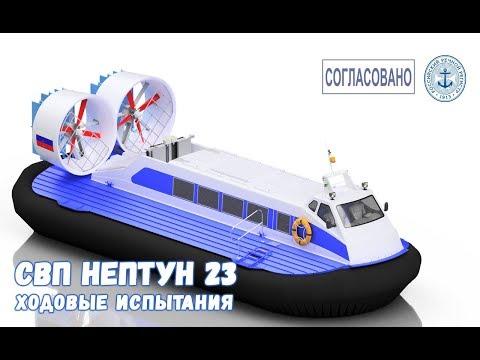 Ховеркрафт закончил строительство второго СВП Нептун 23 для Ямала