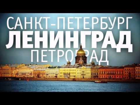 Олег Газманов Петербург Петроград Ленинград