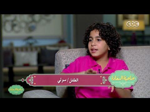 """سولي خسر كليب تامر حسني ليظهر في """"فاصل ونعود"""""""