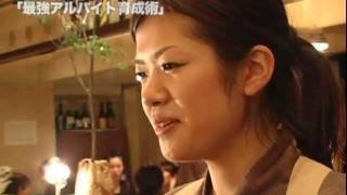 【日本最強の育成術がこれだ!】アルバイトの接客レベルが高いことで知られる寅゛衛門。その育成術を大公開。(10分)
