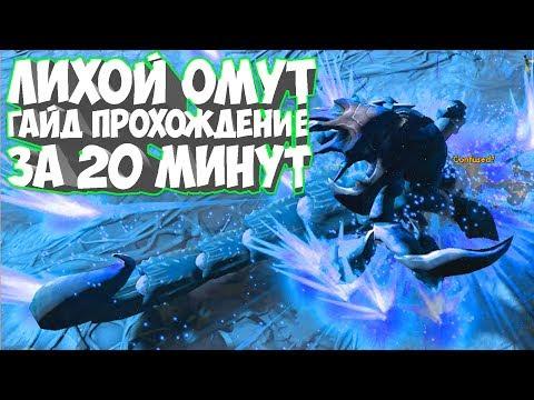 ЛИХОЙ ОМУТ ГАЙД ПРОХОЖДЕНИЕ За 20 Минут ДОТА 2 КАК ПРОЙТИ Siltbreaker Dota 2