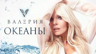 Валерия - Океаны (Премьера клипа, 2017). Хиты январь 2017. by : valeriyaofficial