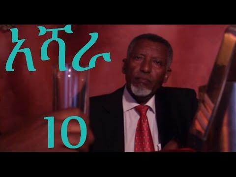 Ashara (አሻራ) Addis TV Ethiopian Drama Series - Episode 10 on KEFET.COM