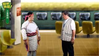 說吧! 族語! 生活會話篇_太魯閣語_太魯閣傳統舞蹈