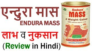 ENDURA MASS Weight Gainer Review in Hindi - Use, Benefits & Side Effects