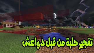 ماين كرافت الحلقه 18 # تفجير اسوء مب...