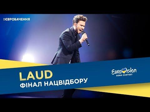 LAUD - Waiting. Фінал. Національний відбір на Євробачення-2018 (видео)