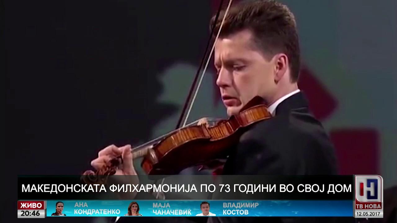 Македонската Филхармонија по 73 години во свој дом