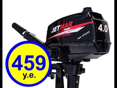 лодочный мотор jetmar t6 видео