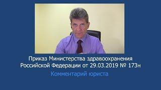 Приказ Минздрава России от 29 марта 2019 года № 173н