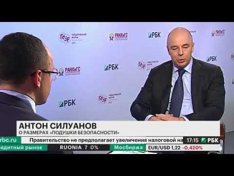 Интервью Министра финансов Антона Силуанова телеканалу РБК 17-01-2018