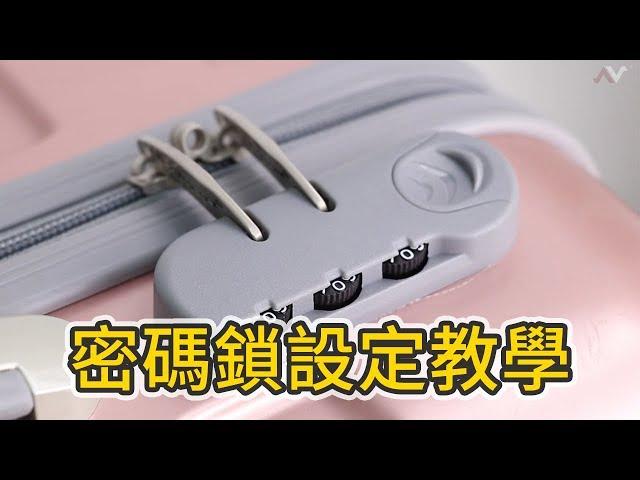 行李箱密碼鎖設定與開啟教學(無設定鈕款)