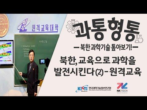 북한, 교육으로 과학기술을 발전시킨다 2-원격교육 [과통형통]