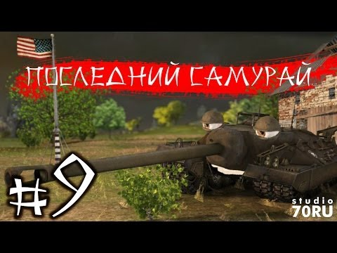 Последний самурай (The Last Samurai)