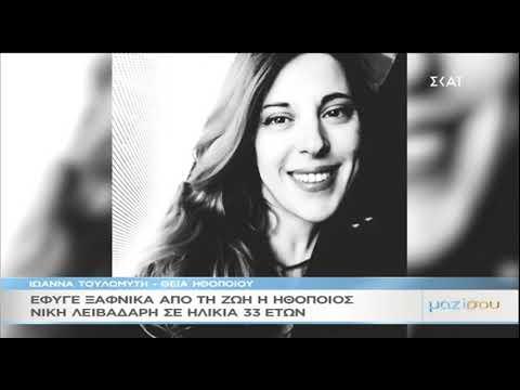 Video - Δείτε πότε θα γίνει η κηδεία της ηθοποιού Νίκη Λειβαδάρη