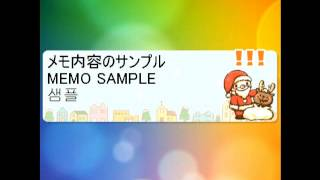 Memo Pad Widget Santa Claus YouTube video