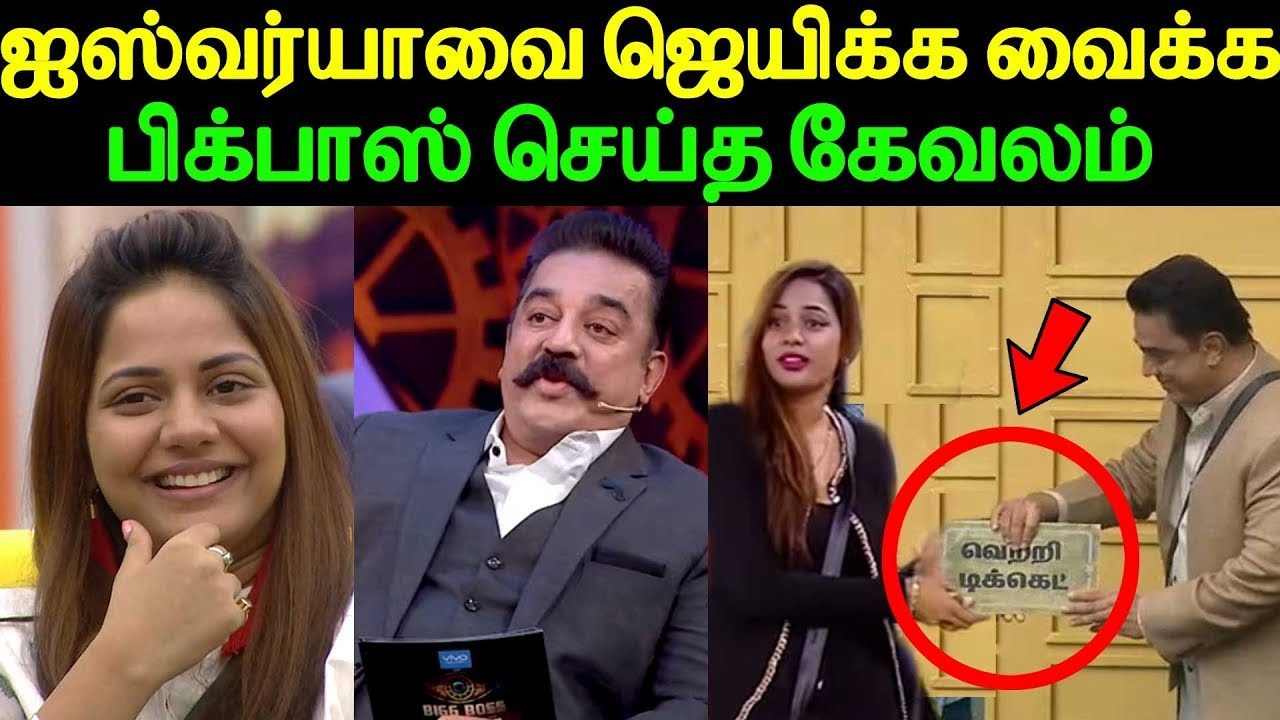ஐஸ்வர்யா ஜெயிக்க வைக்க பிக்பாஸ் செய்த கேவலம் | Bigg Boss Tamil 2 | Bigg Boss Aishwarya Dutta Evicted