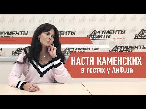 NК в гостях у АиФ.uа - DomaVideo.Ru