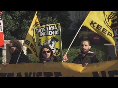 Αντιφασιστική κινητοποίηση διαμαρτυρίας στο Ραδιομέγαρο της ΕΡΤ