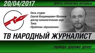 ТВ НАРОДНЫЙ ЖУРНАЛИСТ #11 «Проблемы образования в России»